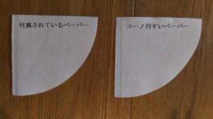 10紙の比較